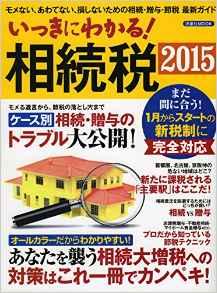 souzokuzei2015